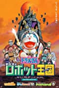Doraemon: Nobita and the Robot Kingdom (2002)