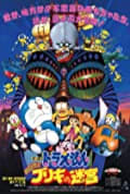Doraemon: Nobita and the Tin Labyrinth (1993)