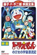 Doraemon: Nobita Drifts in the Universe (1999)