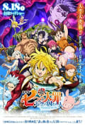Watch The Seven Deadly Sins: Prisoners of the Sky Full HD Free Online