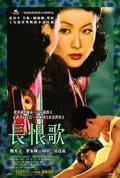 Watch Chang hen ge Full HD Free Online