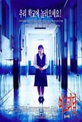 Watch Whispering Corridors Full HD Free Online