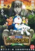 Doraemon: New Nobita's Great Demon-Peko and the Exploration Party of Five (2014)
