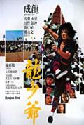 Dragon Lord (1982)