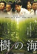 Jyukai: The Sea of Trees Behind Mt. Fuji (2004)