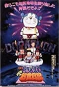 Doraemon: Nobita's Diary on the Creation of the World (1995)