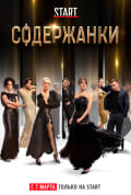 Soderzhanki Season 2 (Complete)