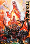 Godzilla vs. Destoroyah (1995)