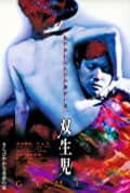 Gemini (1999)