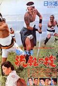 Watch Otoko no monshô - ruten no okite Full HD Free Online