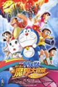 Doraemon the Movie: Nobita's New Great Adventure into the Underworld (2007)