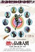 The Burning Buddha Man (2013)