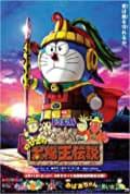 Doraemon: Nobita and the Legend of the Sun King (2000)