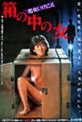 Woman In A Box (1985)