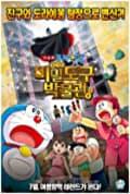 Doraemon: Nobita's Secret Gadget Museum (2013)