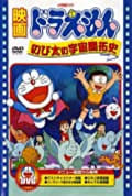 Doraemon: The Records of Nobita, Spaceblazer (1981)