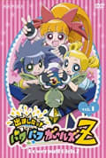 Demashita! Powerpuff Girls Z Season 1 (Complete)