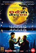 Mekhong Full Moon Party (2002)