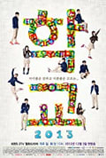 School 2013 Season 1 (Complete)