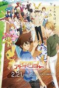 Watch Digimon Adventure: Last Evolution Kizuna Full HD Free Online