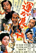 Gamblers' Luck (1966)