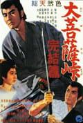 Watch Daibosatsu toge: Kanketsu-hen Full HD Free Online