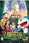 Doraemon the Movie: Nobita and the Green Giant Legend (2008)
