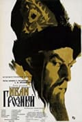 Ivan the Terrible, Part I (1944)