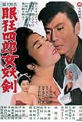 Sleepy Eyes of Death: Sword of Seduction (1964)