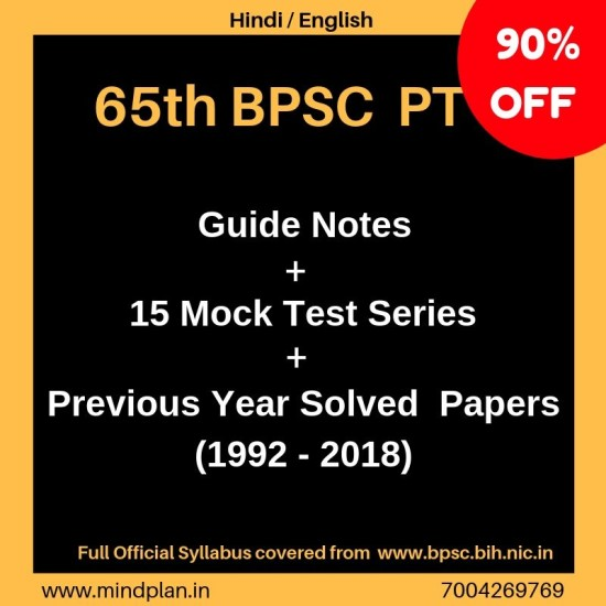BPSC AE Recruitment 2019