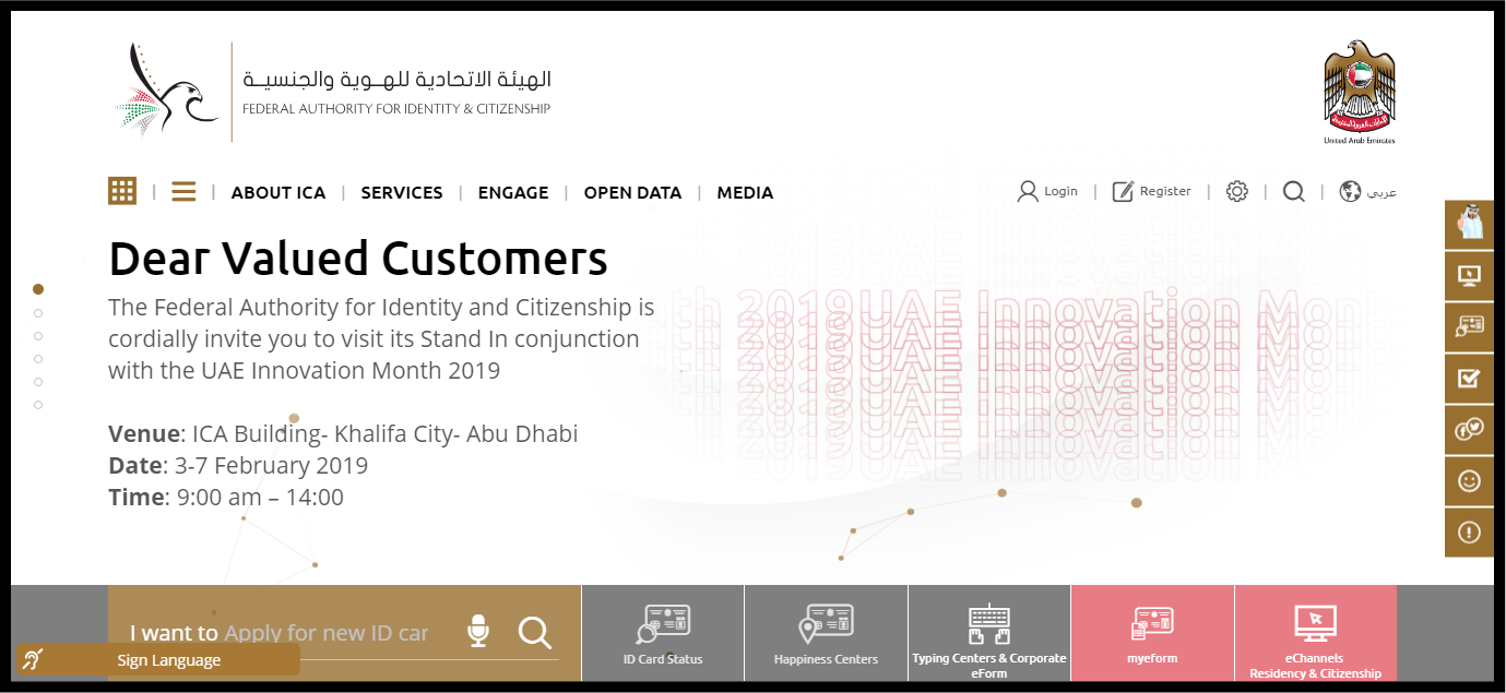 Lost emirates id steps