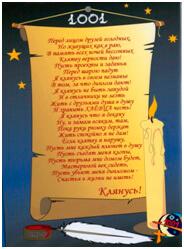 Клятва 1001 ночи
