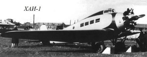 Самолет ХАИ-1 2