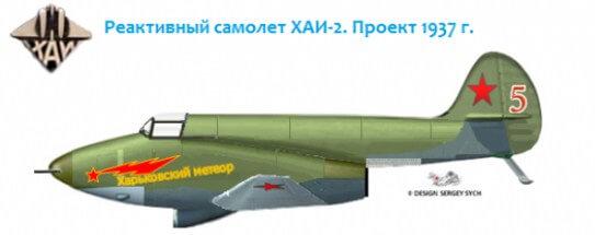 Самолет ХАИ-2