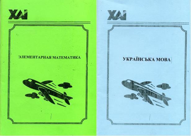 Литература ФМШ 4
