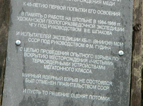 «Металлоинвест» не привлек инвесторов на Удокан.