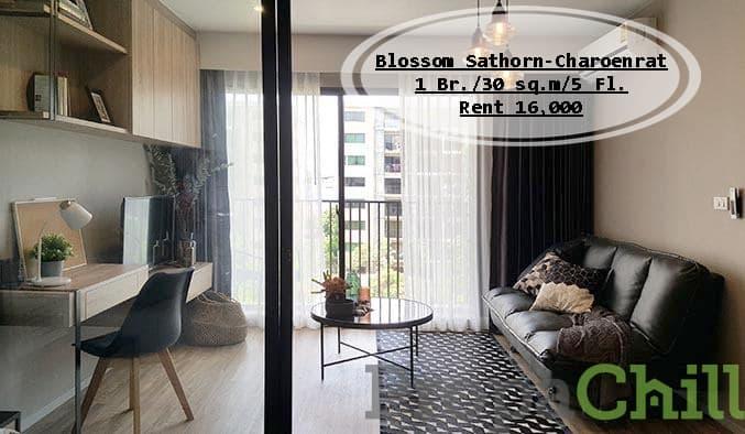 เช่า- Blossom สาทร-เจริญราษฏร์  / 1 นอน/30ตรม./ชั้น 5 /ตกแต่งสวย ใกล้ BTS สุรศักดิ์ เช่า 16,000 บ.