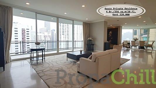 เช่า-Royce Private Residence/ 4 นอน /356 ตร.ม /ชั้น 20 วิวเมือง ใกล้ BTS พร้อมพงษ์ เช่า 320,000 บ.