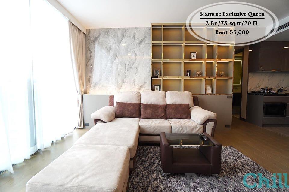 เช่า- Siamese Exclusive Queen /2 นอน /78 ตร.ม /ชั้น 20 ติด MRT ศูนย์สิริรกิต เช่า 55,000