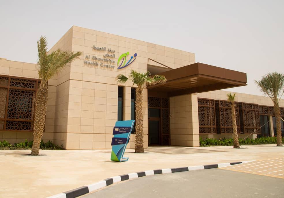 Al Ghuwairiya Health Centre | ProTenders