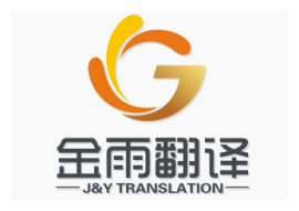 Shenzhen J&Y Translation Co., Ltd. logo