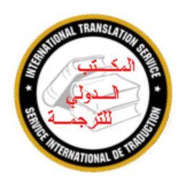 The International Translation Service / Le Service International de Traduction / Abdelkader Rekab  logo