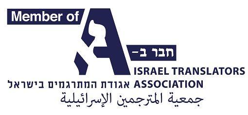 חבר-באגודה_-אנגלית-ועברית
