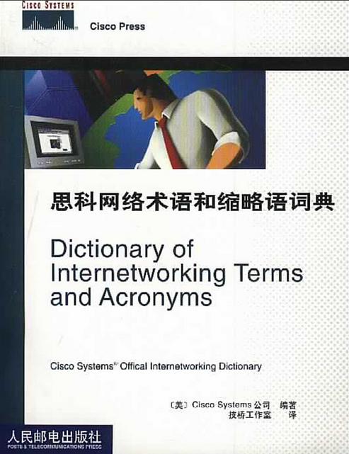思科网络术语和缩略语词典