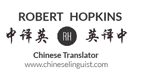 professional meticulous well read chinese to english translator