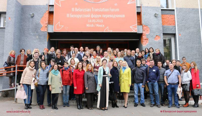 III Белорусский форум переводчиков