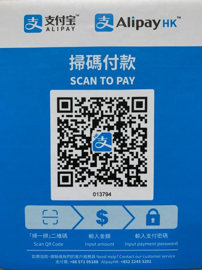 "皮支付宝支Alipay HK"" TM TM ALIPAY 掃碼付款 SCAN TO PAY 013794 $ 「掃一掃」二維碼 輸入金額 輸入支付密碼 Scan QR Code Input payment password Input amount 0 9 1 Ere Need Help? Contact our customer service :+86 571 95188 AlipayHK: +852 2245 3201,Text,Font"