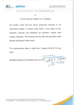 epsolar sh al2018 EPsolar,солнечные контроллеры,солнечные батареи,EP Solar