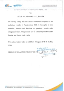 Телеком-СТВ сертификат дилера