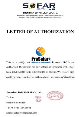 logo sofarsolar sofar solar,сетевой инвертор,солнечный инвертор